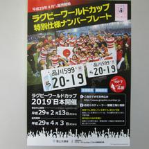 2019年開催 ラグビーワールドカップ 特別仕様ナンバープレート