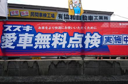 10月1日より~ スズキ愛車無料点検